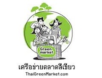 Thai Green Market